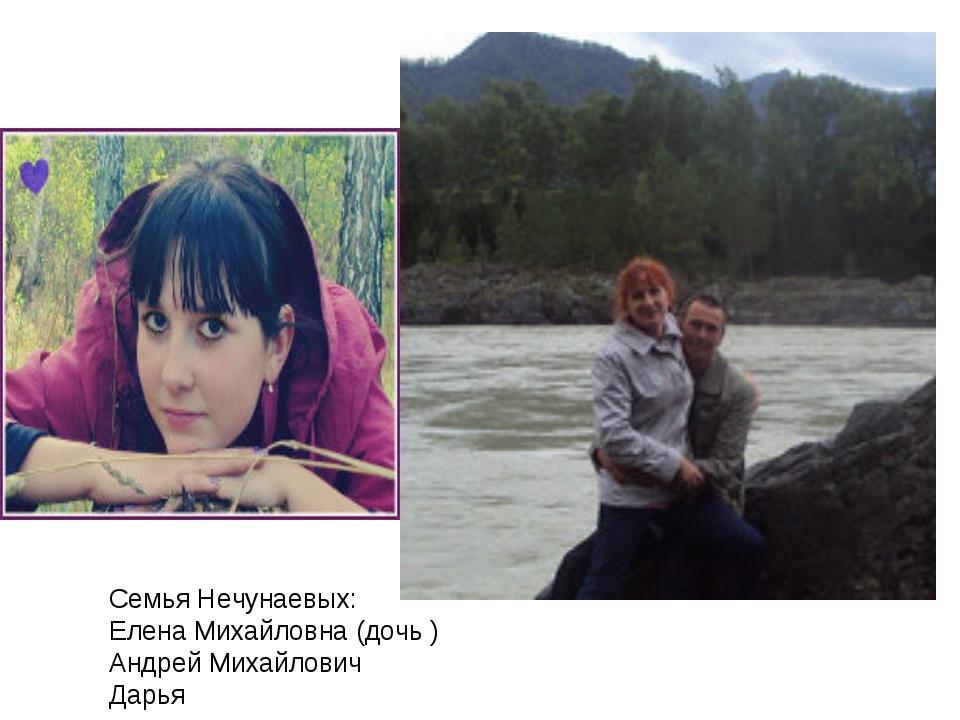 Семья Нечунаевых: Елена Михайловна (дочь ) Андрей Михайлович Дарья