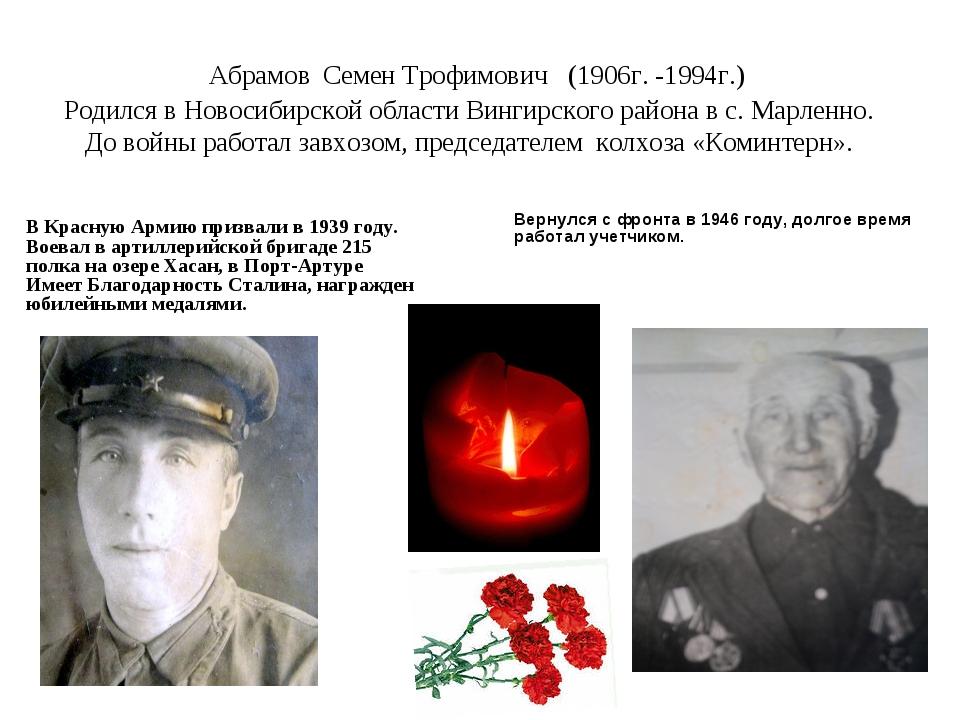 Абрамов Семен Трофимович (1906г. -1994г.) Родился в Новосибирской области Ви...