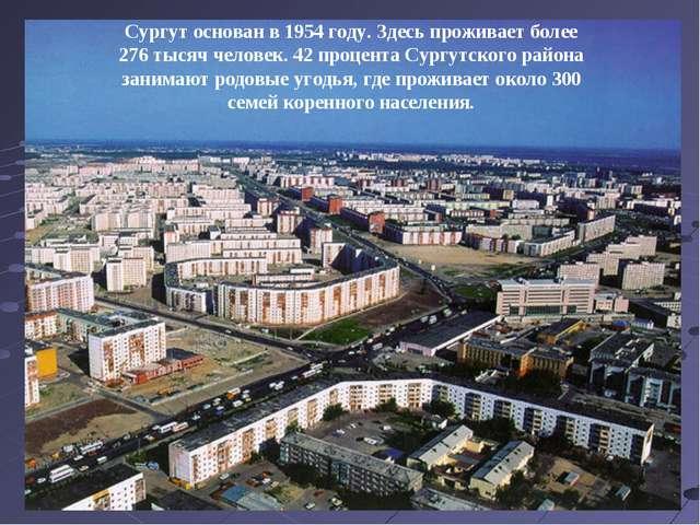Сургут основан в 1954 году. Здесь проживает более 276 тысяч человек. 42 проце...