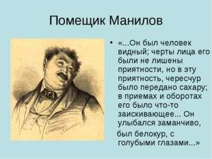 Помещик Манилов «...Он был человек видный; черты лица его были не лишены прия
