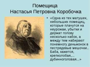 Помещица Настасья Петровна Коробочка «Одна из тех матушек, небольших помещиц,