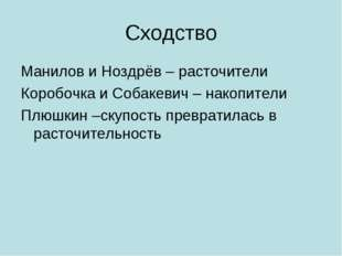 Сходство Манилов и Ноздрёв – расточители Коробочка и Собакевич – накопители П
