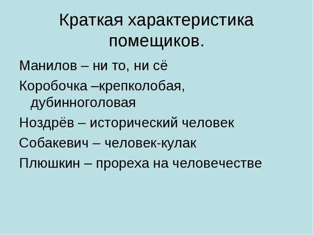 Краткая характеристика помещиков. Манилов – ни то, ни сё Коробочка –крепколоб...