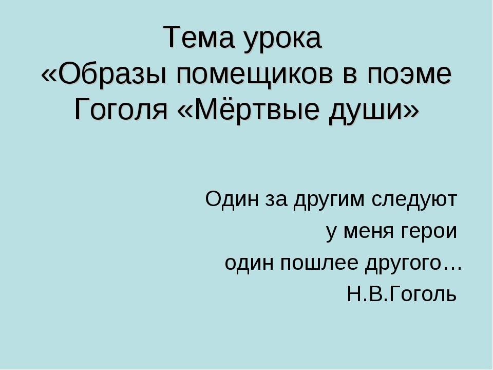 Тема урока «Образы помещиков в поэме Гоголя «Мёртвые души» Один за другим сле...