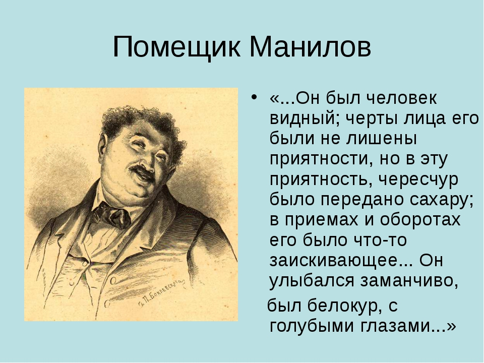 Помещик Манилов «...Он был человек видный; черты лица его были не лишены прия...