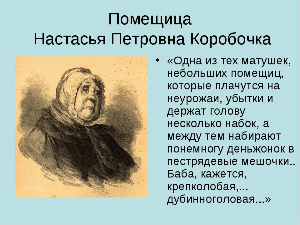 Помещица Настасья Петровна Коробочка «Одна из тех матушек, небольших помещиц,...