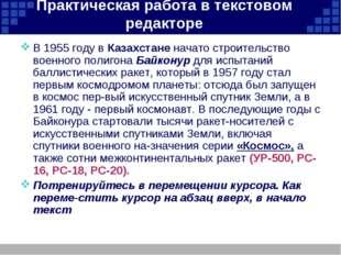 Практическая работа в текстовом редакторе В 1955 году в Казахстане начато стр