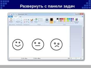 Развернуть с панели задач *Company Logo