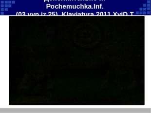 Дополнительно … Pochemuchka.Inf.(03.vyp.iz.25)_Klaviatura.2011.XviD.TVRip-med