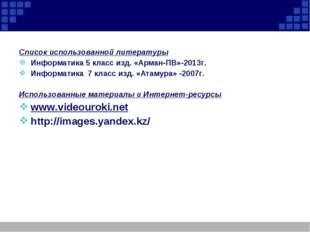 Список использованной литературы Информатика 5 класс изд. «Арман-ПВ»-2013г.