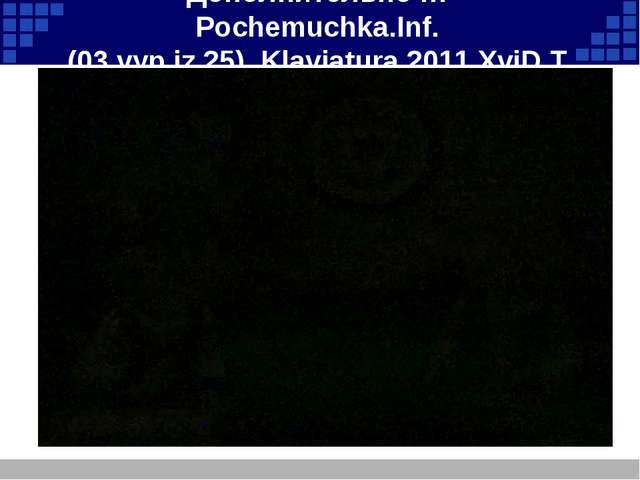 Дополнительно … Pochemuchka.Inf.(03.vyp.iz.25)_Klaviatura.2011.XviD.TVRip-med...