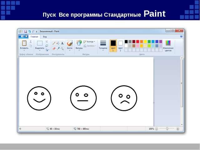Пуск Все программы Стандартные Paint *Company Logo