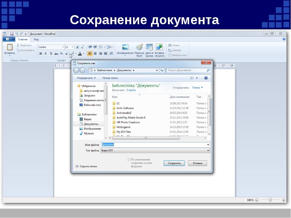 Сохранение документа *Company Logo