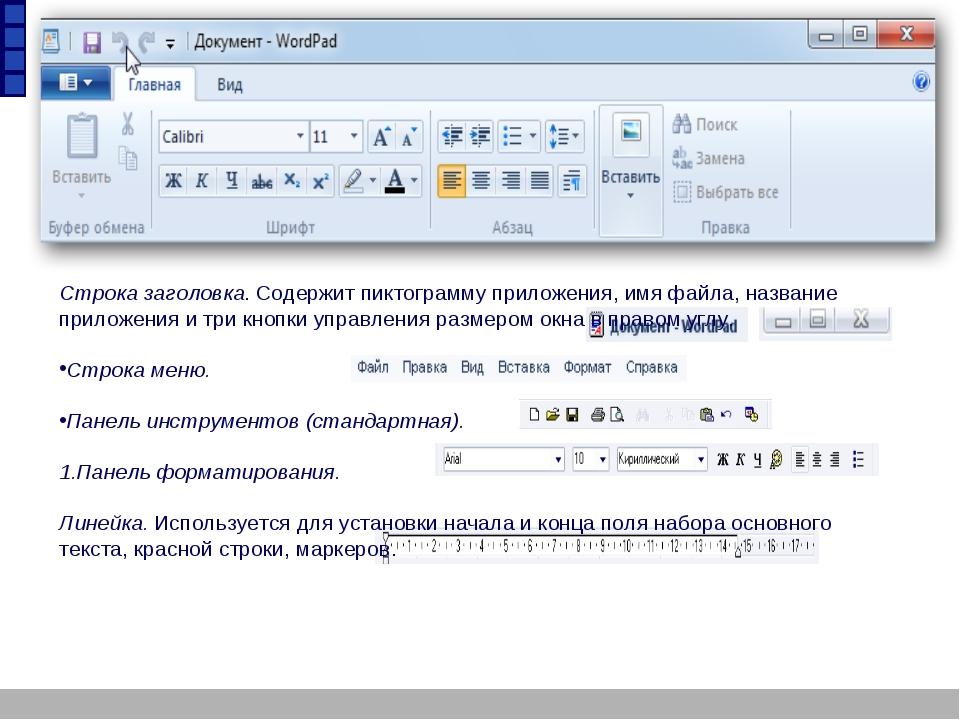Строка заголовка. Содержит пиктограмму приложения, имя файла, название прило...