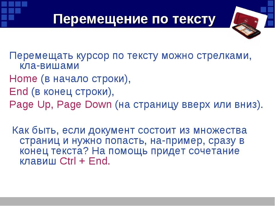 Перемещение по тексту Перемещать курсор по тексту можно стрелками, клавишами...