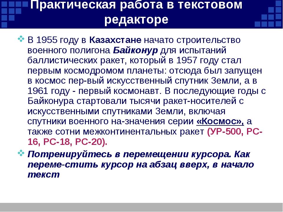 Практическая работа в текстовом редакторе В 1955 году в Казахстане начато стр...