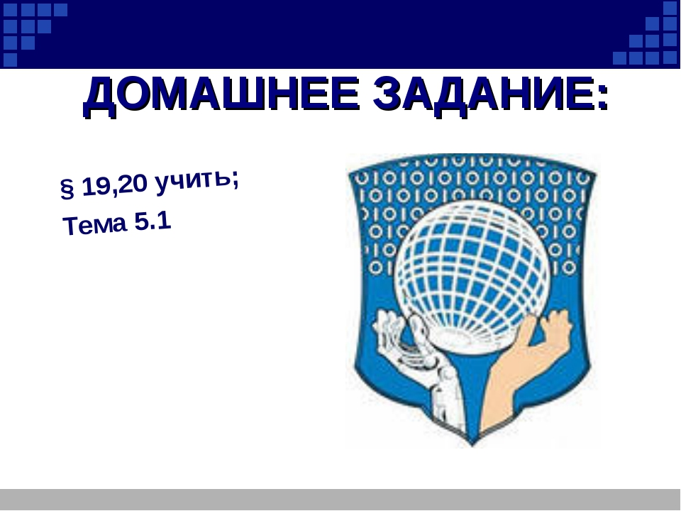 ДОМАШНЕЕ ЗАДАНИЕ: § 19,20 учить; Тема 5.1 *Company Logo