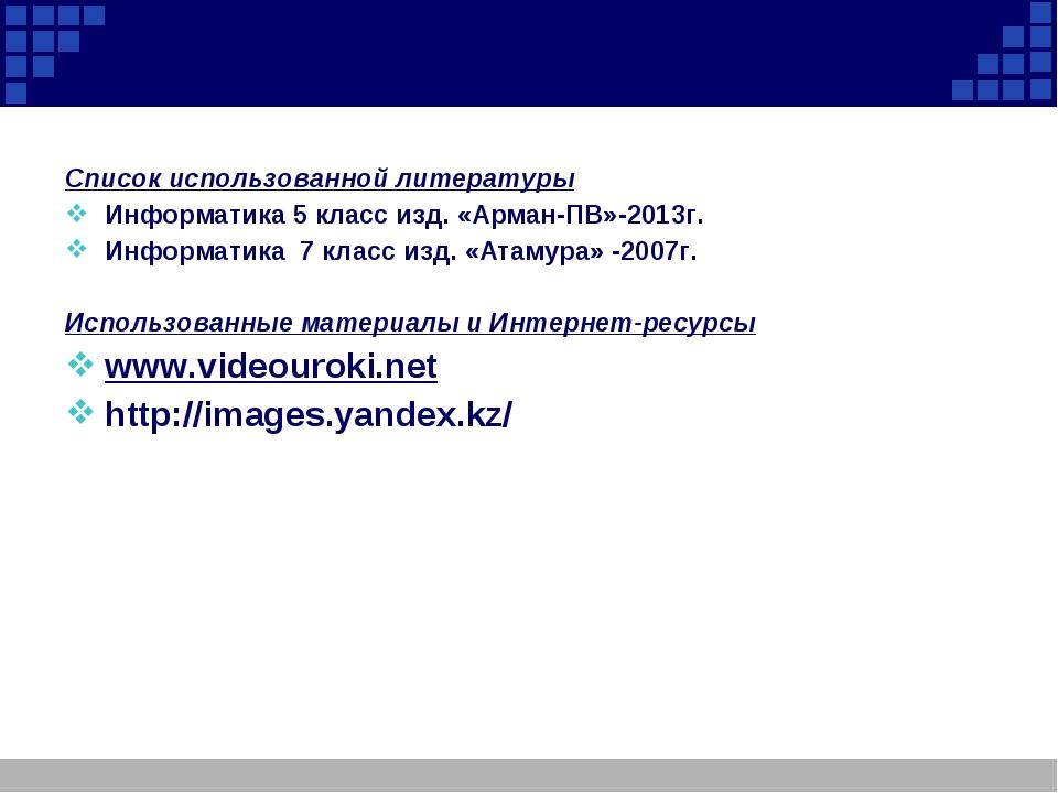 Список использованной литературы Информатика 5 класс изд. «Арман-ПВ»-2013г....