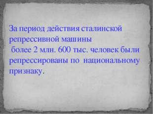 За период действия сталинской репрессивной машины более 2 млн. 600 тыс. челов