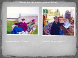 Блейм Виктор Егорович Блейм Марта Яковлевна Вместе долгие и неразлучные годы.