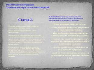 Статья 3. Подлежат реабилитации лица, которые по политическим мотивам были: а