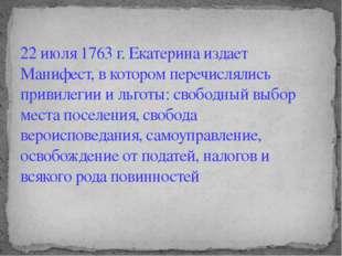 22 июля 1763 г. Екатерина издает Манифест, в котором перечислялись привилегии