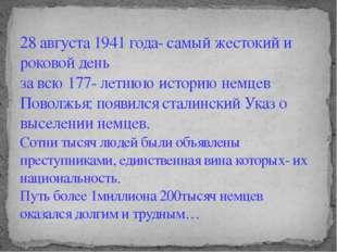 28 августа 1941 года- самый жестокий и роковой день за всю 177- летнюю истори