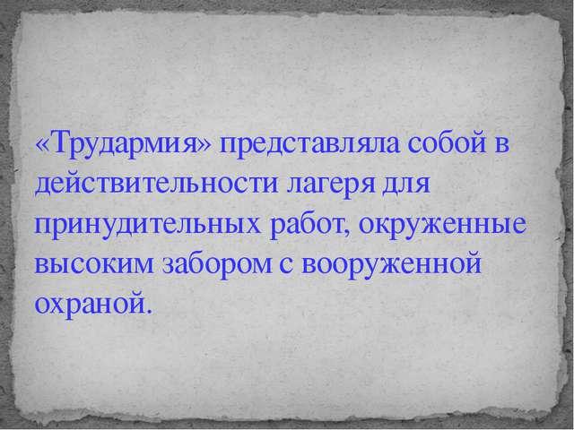 «Трудармия» представляла собой в действительности лагеря для принудительных р...
