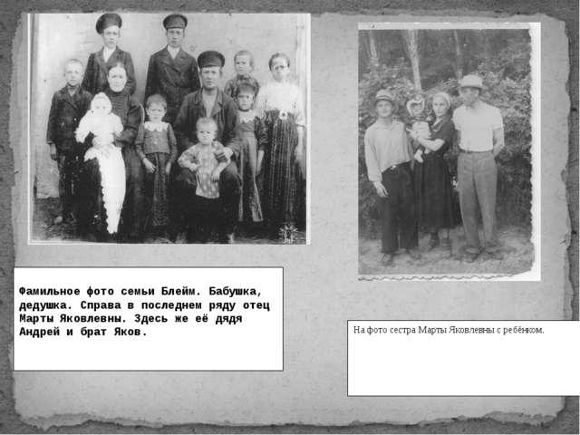 Фамильное фото семьи Блейм. Бабушка, дедушка. Справа в последнем ряду отец М...