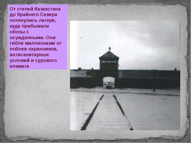 От степей Казахстана до Крайнего Севера потянулись лагеря, куда прибывали об...