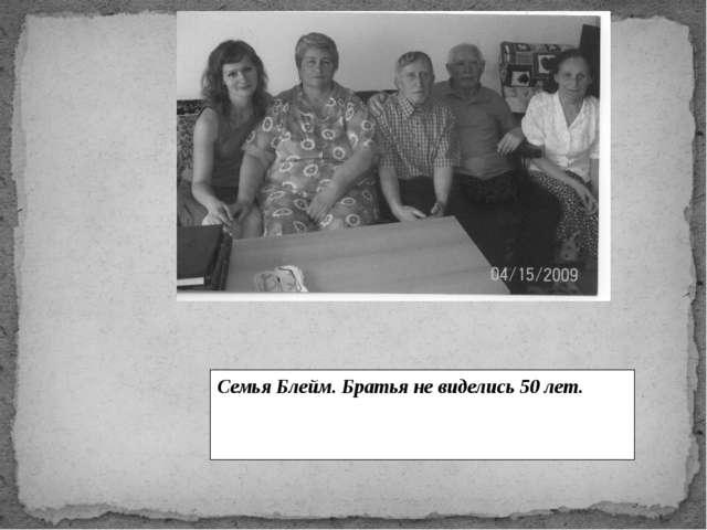 Семья Блейм. Братья не виделись 50 лет.