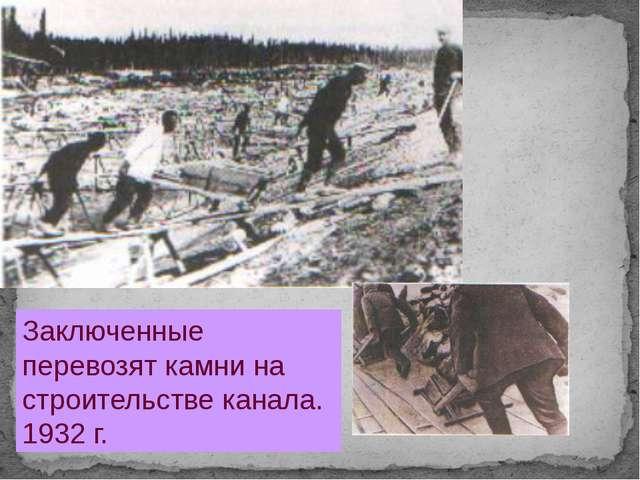Заключенные перевозят камни на строительстве канала. 1932 г.