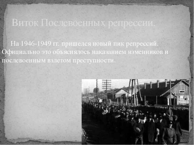На 1946-1949 гг. пришелся новый пик репрессий. Официально это объяснялось на...