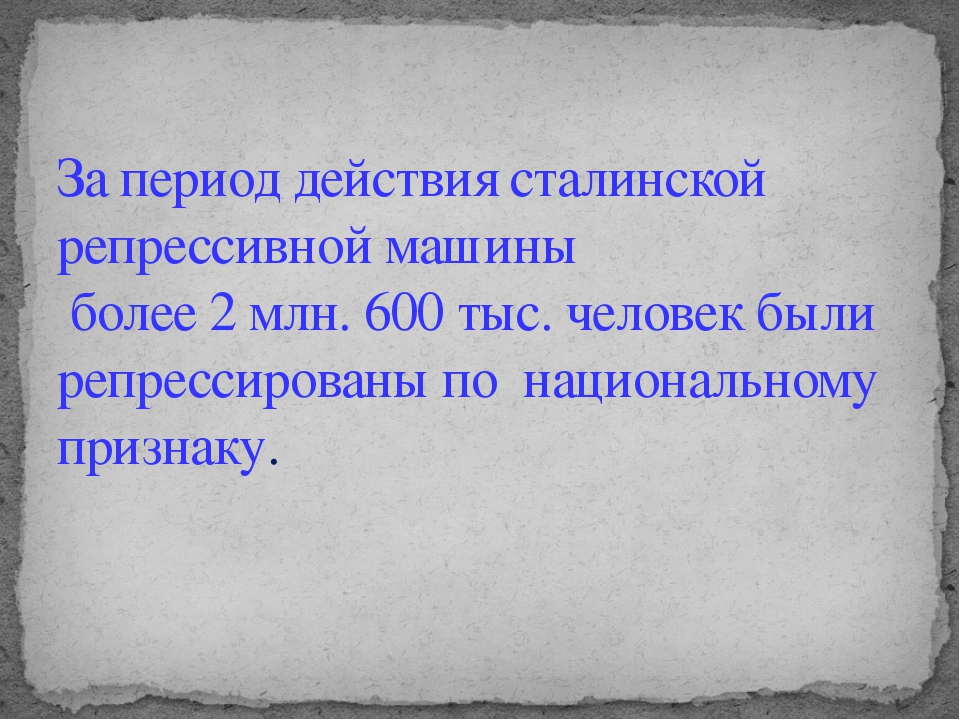 За период действия сталинской репрессивной машины более 2 млн. 600 тыс. челов...