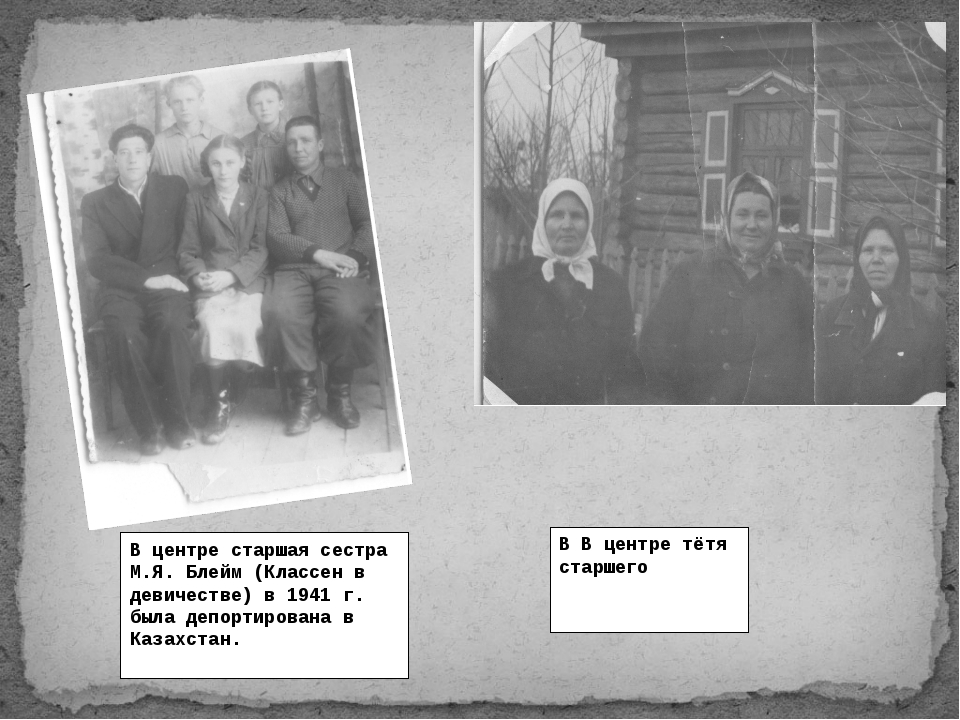 В центре старшая сестра М.Я. Блейм (Классен в девичестве) в 1941 г. была депо...