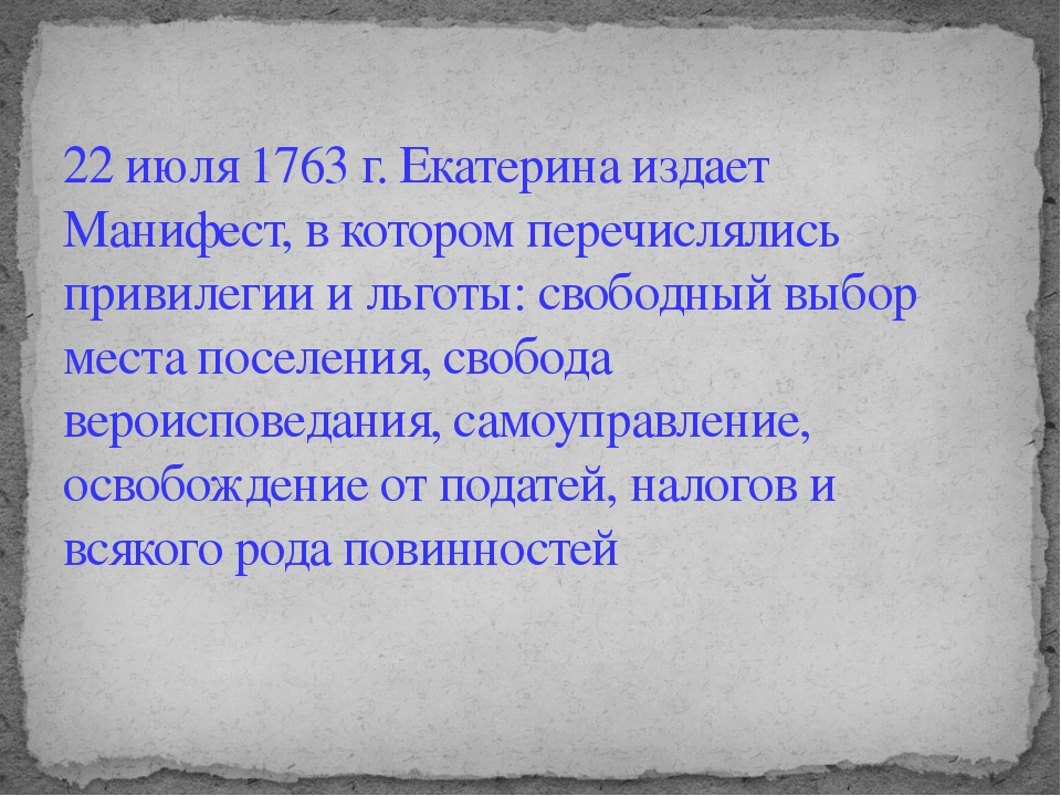 22 июля 1763 г. Екатерина издает Манифест, в котором перечислялись привилегии...