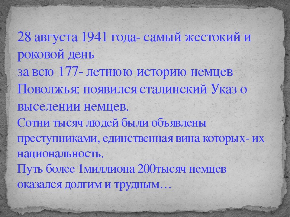 28 августа 1941 года- самый жестокий и роковой день за всю 177- летнюю истори...