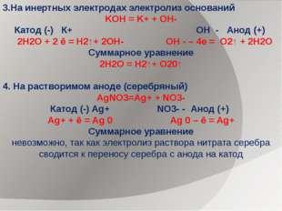 3.На инертных электродах электролиз оснований KOH = K++ OH- Катод (-) К+ OН
