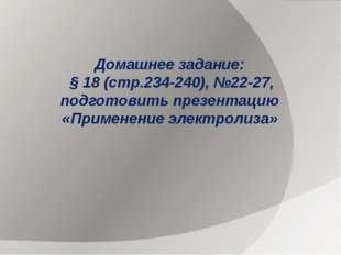 Домашнее задание: § 18 (стр.234-240), №22-27, подготовить презентацию «Примен