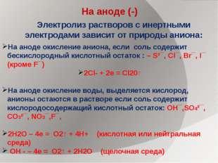 На аноде (-) На аноде окисление аниона, если соль содержит бескислородный кис