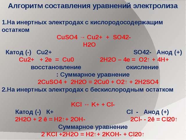 1.На инертных электродах с кислородосодержащим остатком CuSO4 → Cu2+ + SO42-...