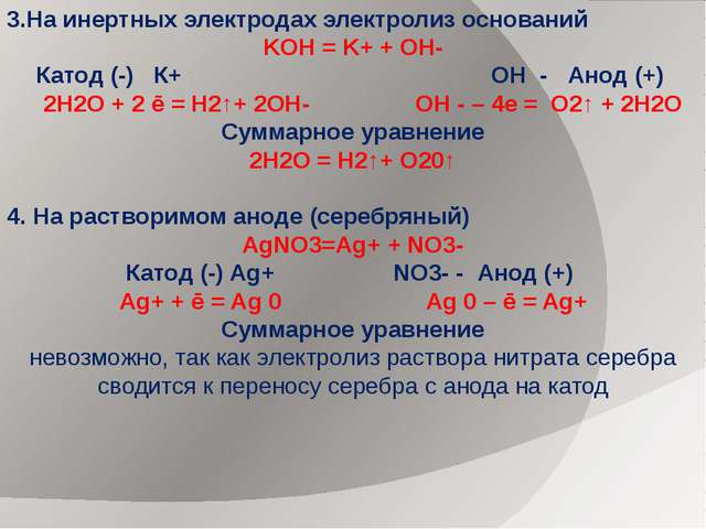 3.На инертных электродах электролиз оснований KOH = K++ OH- Катод (-) К+ OН...