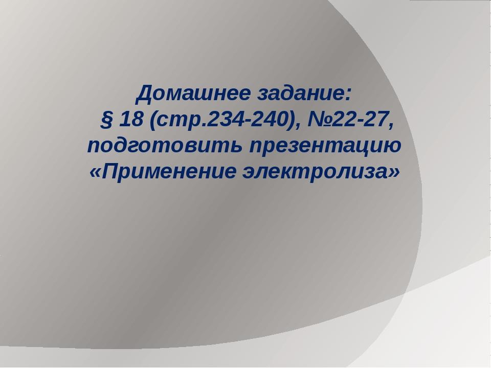 Домашнее задание: § 18 (стр.234-240), №22-27, подготовить презентацию «Примен...