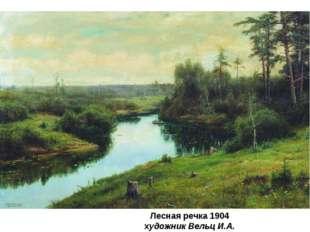 Лесная речка 1904 художник Вельц И.А.