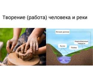 Творение (работа) человека и реки