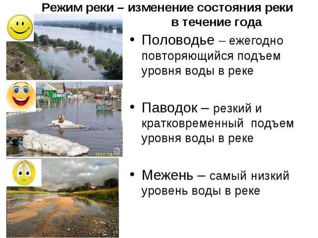 Режим реки – изменение состояния реки в течение года Половодье – ежегодно...