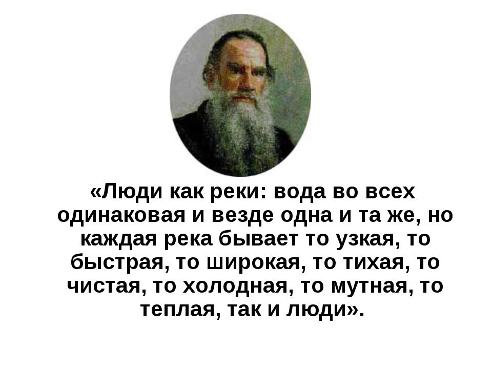 «Люди как реки: вода во всех одинаковая и везде одна и та же, но каждая река...