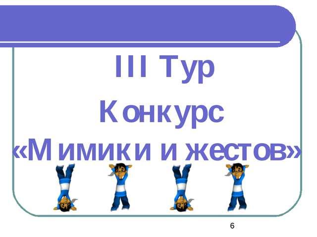 III Тур Конкурс «Мимики и жестов»