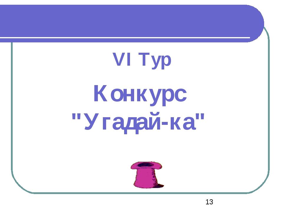 """VI Тур Конкурс """"Угадай-ка"""""""