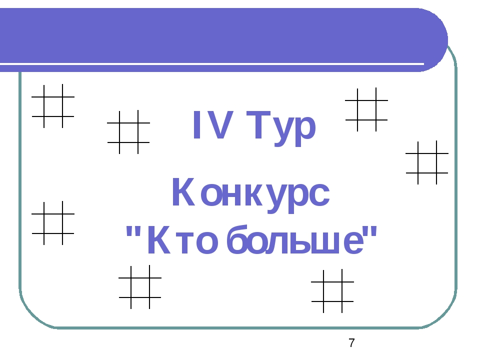 """IV Тур Конкурс """"Кто больше"""""""